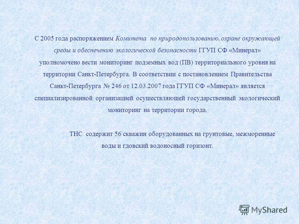 С 2005 года распоряжением Комитета по природопользованию, охране окружающей среды и обеспечению экологической безопасности ГГУП СФ «Минерал» уполномочено вести мониторинг подземных вод (ПВ) территориального уровня на территории Санкт-Петербурга. В со