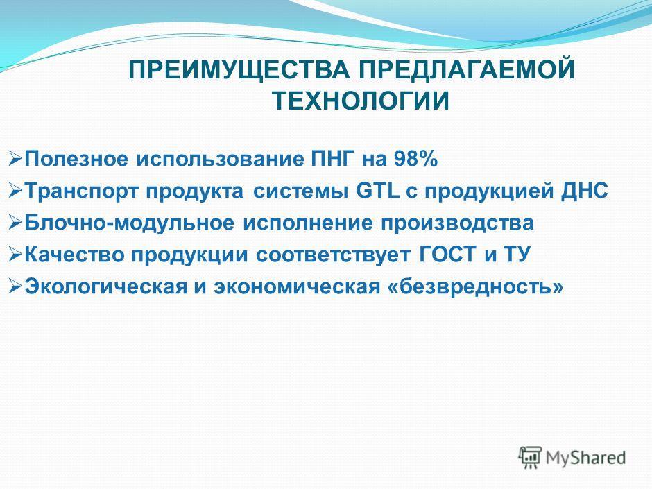 Принципиальная схема мини газоперерабатывающего завода