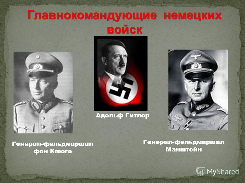 Адольф Гитлер Генерал-фельдмаршал фон Клюге Генерал-фельдмаршал Манштейн Главнокомандующие немецких войск