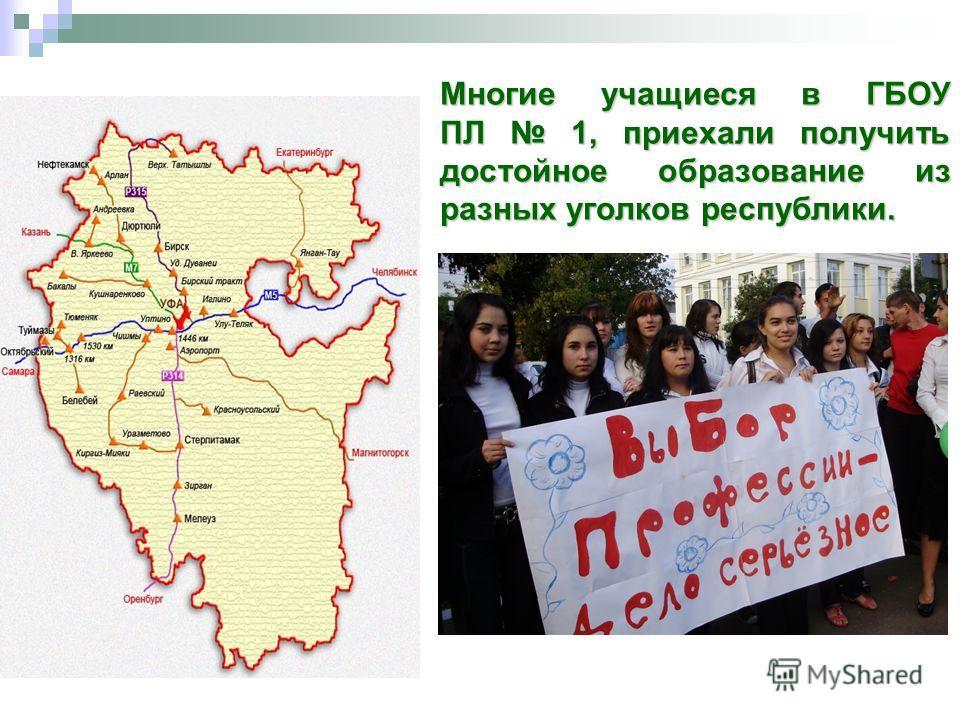 Многие учащиеся в ГБОУ ПЛ 1, приехали получить достойное образование из разных уголков республики.