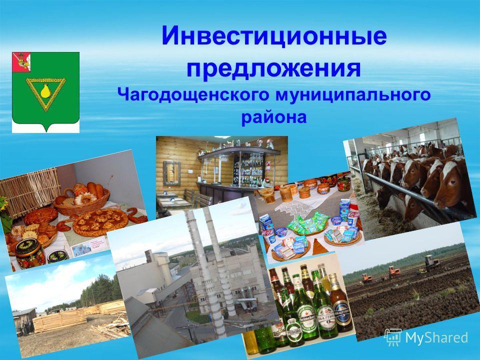 Инвестиционные предложения Чагодощенского муниципального района