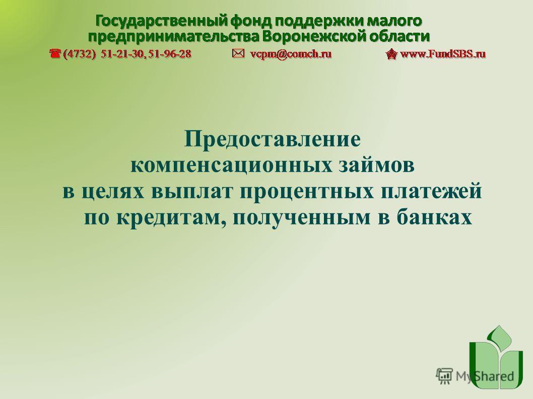 Предоставление компенсационных займов в целях выплат процентных платежей по кредитам, полученным в банках