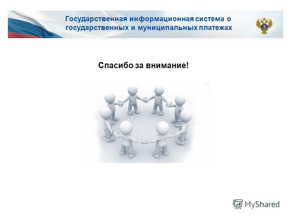Спасибо за внимание! Государственная информационная система о государственных и муниципальных платежах