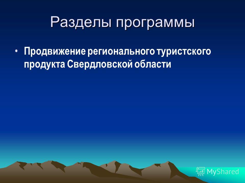 Разделы программы Продвижение регионального туристского продукта Свердловской области