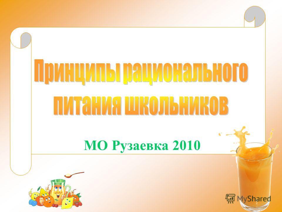МО Рузаевка 2010