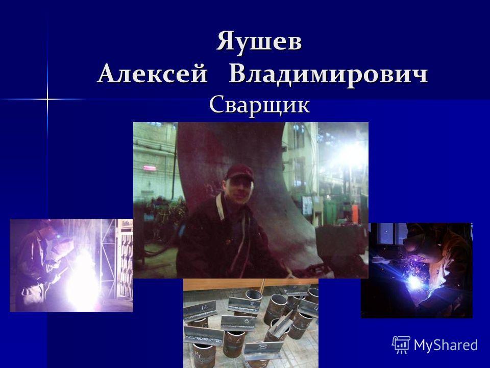 Яушев Алексей Владимирович Сварщик