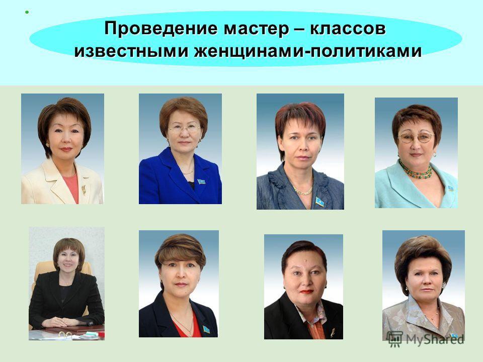 Проведение мастер – классов известными женщинами-политиками известными женщинами-политиками