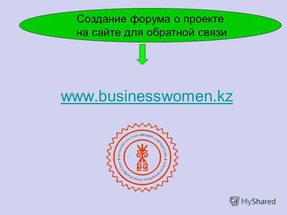 www.businesswomen.kz Создание форума о проекте на сайте для обратной связи