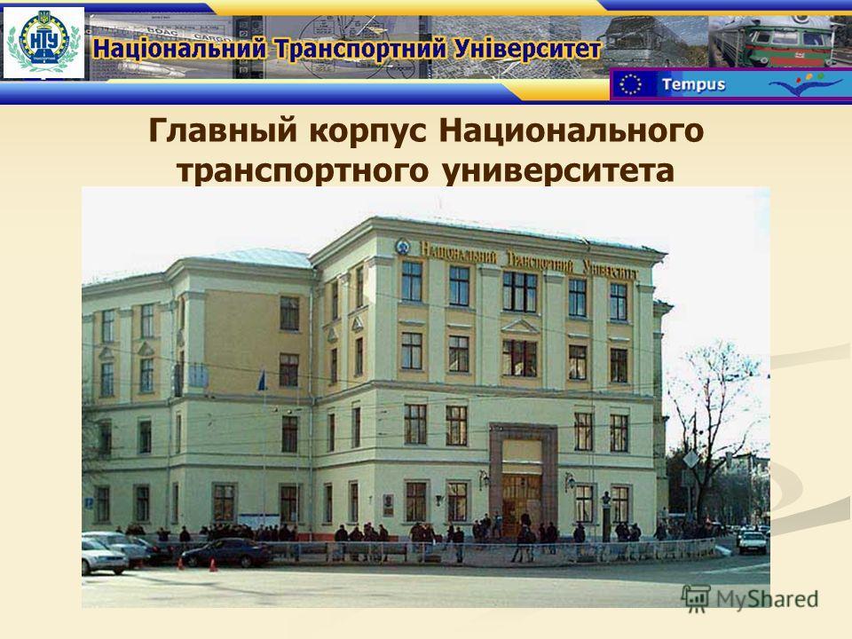 Главный корпус Национального транспортного университета