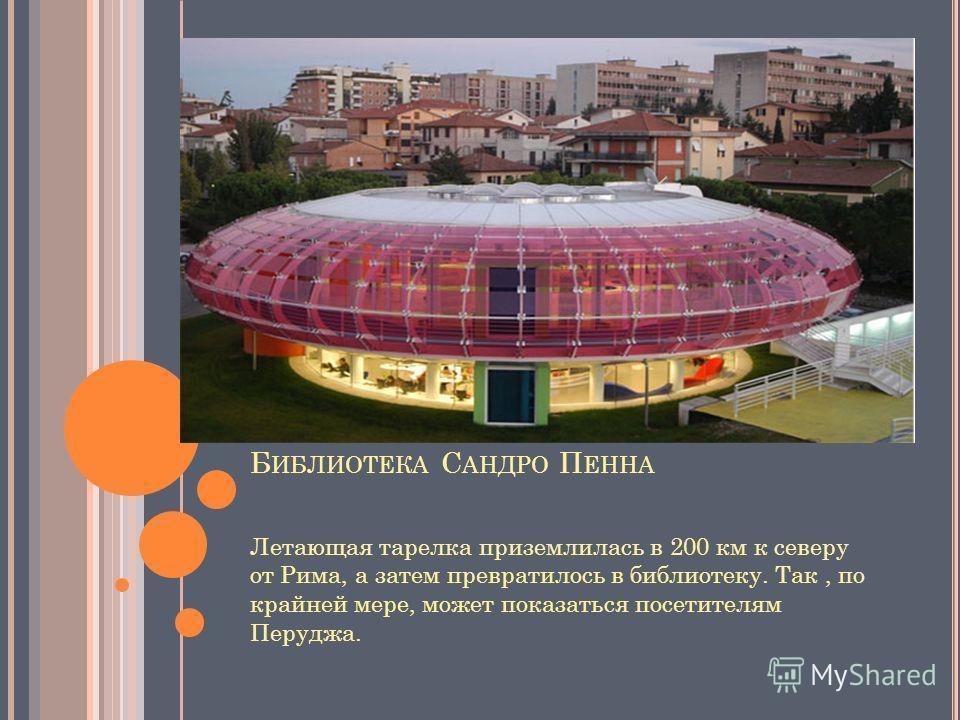 Б ИБЛИОТЕКА С АНДРО П ЕННА Летающая тарелка приземлилась в 200 км к северу от Рима, а затем превратилось в библиотеку. Так, по крайней мере, может показаться посетителям Перуджа.