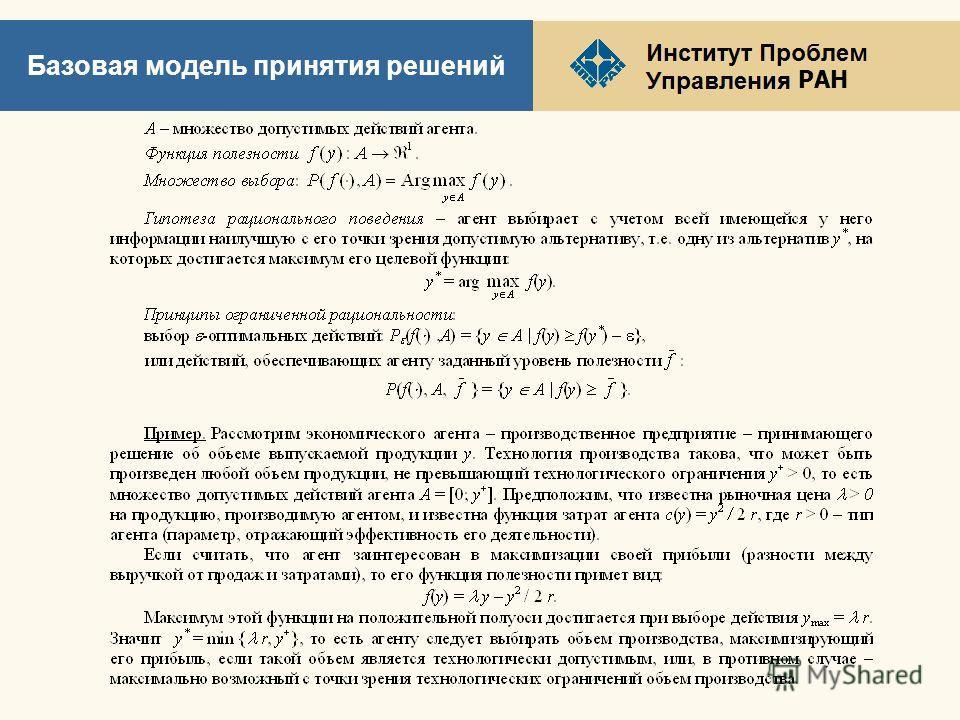 РАН Базовая модель принятия решений