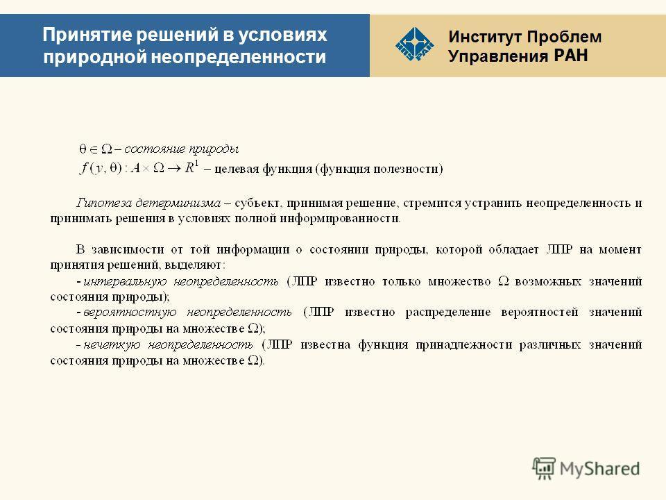 РАН Принятие решений в условиях природной неопределенности