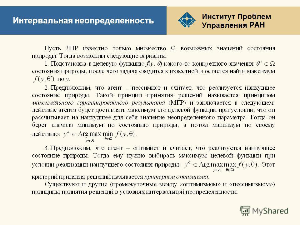 РАН Интервальная неопределенность