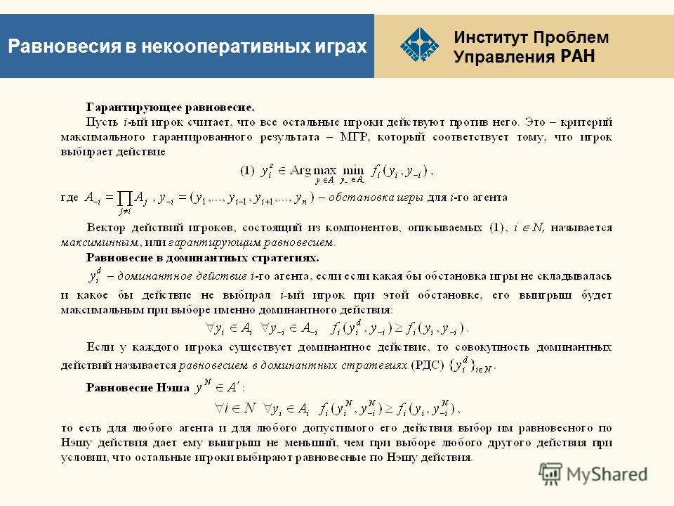 РАН Равновесия в некооперативных играх