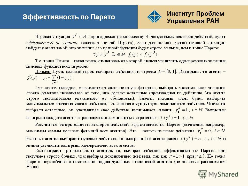 РАН Эффективность по Парето