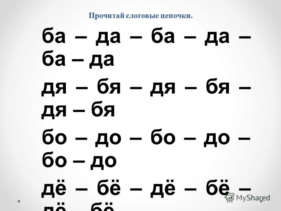 Прочитай слоговые цепочки. ба – да – ба – да – ба – да дя – бя – дя – бя – дя – бя бо – до – бо – до – бо – до дё – бё – дё – бё – дё – бё бы – ды – бы – ды – бы – ды ди – би – ди – би – ди - би