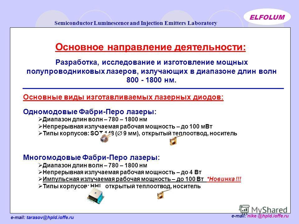 e-mail: tarasov@hpld.ioffe.ru Semiconductor Luminescence and Injection Emitters Laboratory ELFOLUM e-mail: nike @hpld.ioffe.ru Основное направление деятельности: Разработка, исследование и изготовление мощных полупроводниковых лазеров, излучающих в д