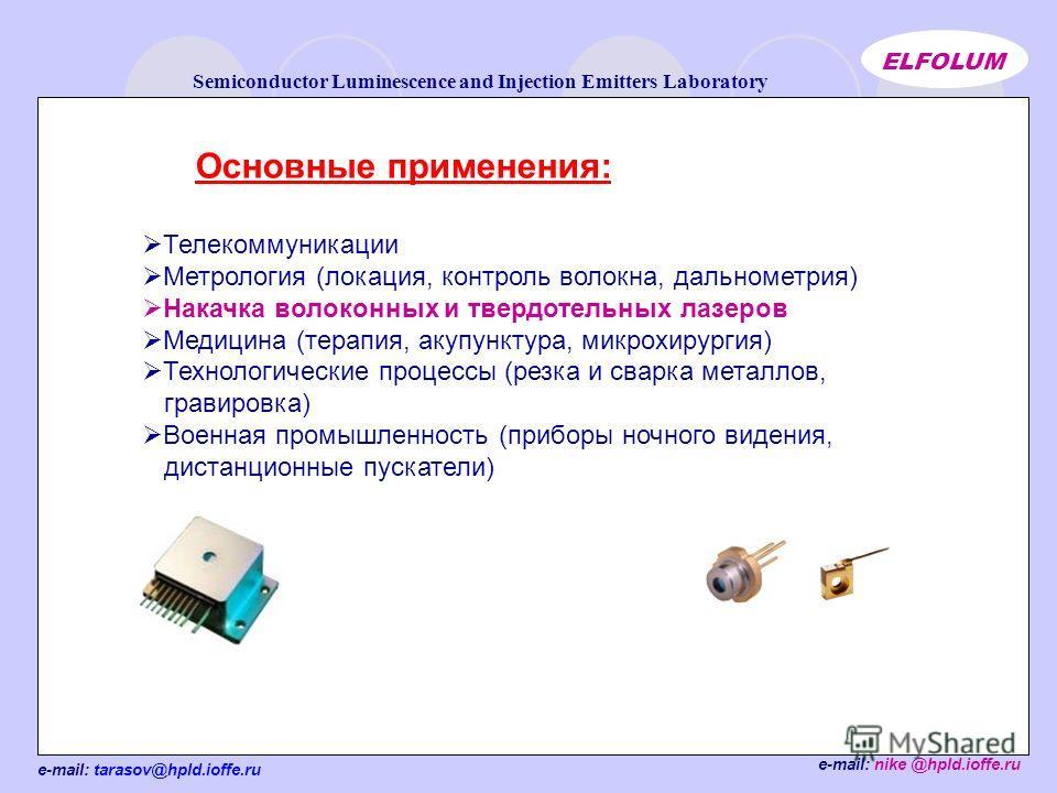 e-mail: tarasov@hpld.ioffe.ru Semiconductor Luminescence and Injection Emitters Laboratory ELFOLUM e-mail: nike @hpld.ioffe.ru Основные применения: Телекоммуникации Метрология (локация, контроль волокна, дальнометрия) Накачка волоконных и твердотельн