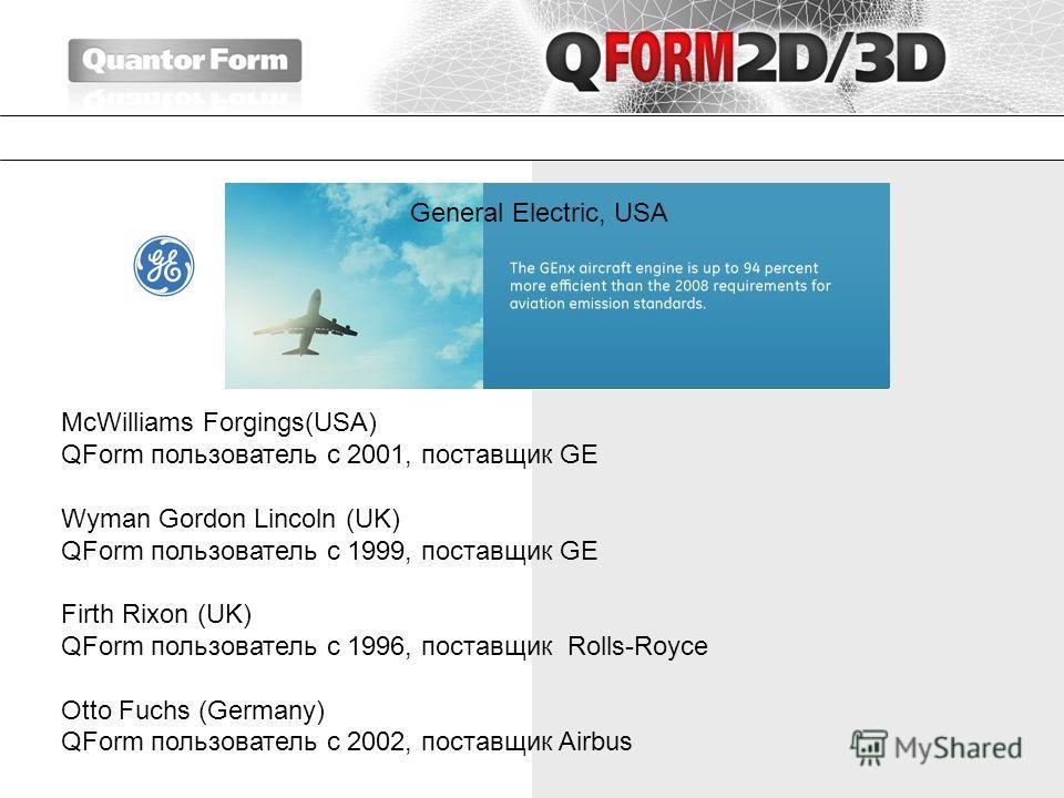 McWilliams Forgings(USA) QForm пользователь с 2001, поставщик GE Wyman Gordon Lincoln (UK) QForm пользователь с 1999, поставщик GE Firth Rixon (UK) QForm пользователь с 1996, поставщик Rolls-Royce Otto Fuchs (Germany) QForm пользователь с 2002, поста