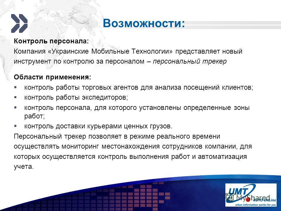 Add your company slogan LOGO Возможности: Контроль персонала: Компания «Украинские Мобильные Технологии» представляет новый инструмент по контролю за персоналом – персональный трекер Области применения: контроль работы торговых агентов для анализа по