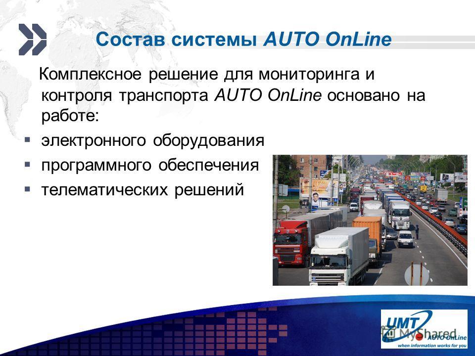 Add your company slogan LOGO Состав системы AUTO OnLine Комплексное решение для мониторинга и контроля транспорта AUTO OnLine основано на работе: электронного оборудования программного обеспечения телематических решений