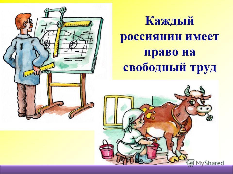 Каждый россиянин имеет право на свободный труд