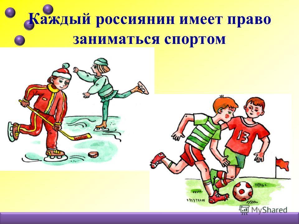 Каждый россиянин имеет право заниматься спортом