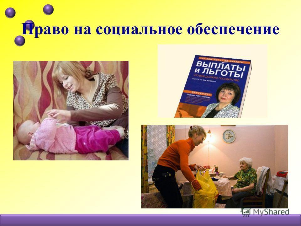 Право на социальное обеспечение