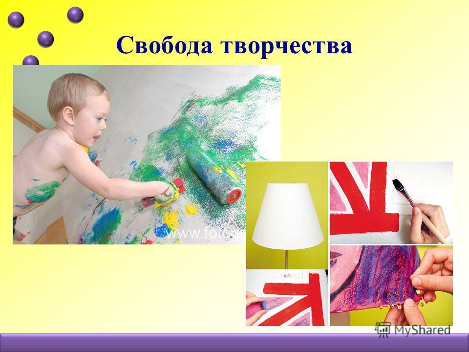 Свобода творчества