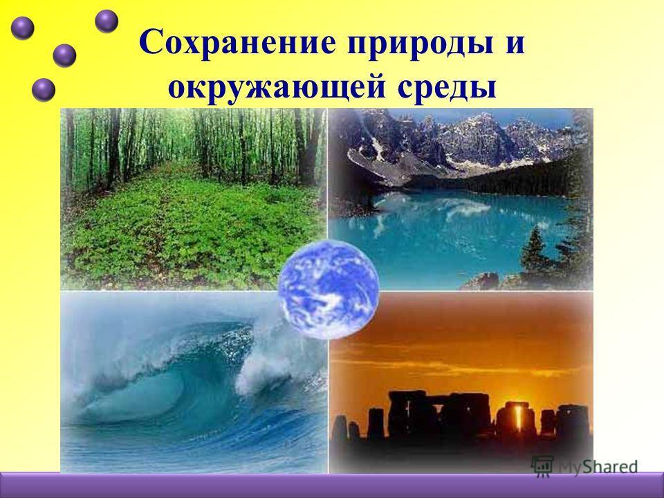 Сохранение природы и окружающей среды