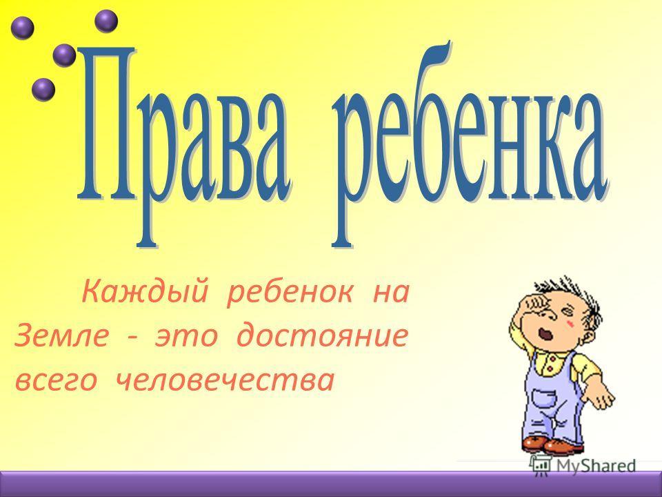 Каждый ребенок на Земле - это достояние всего человечества