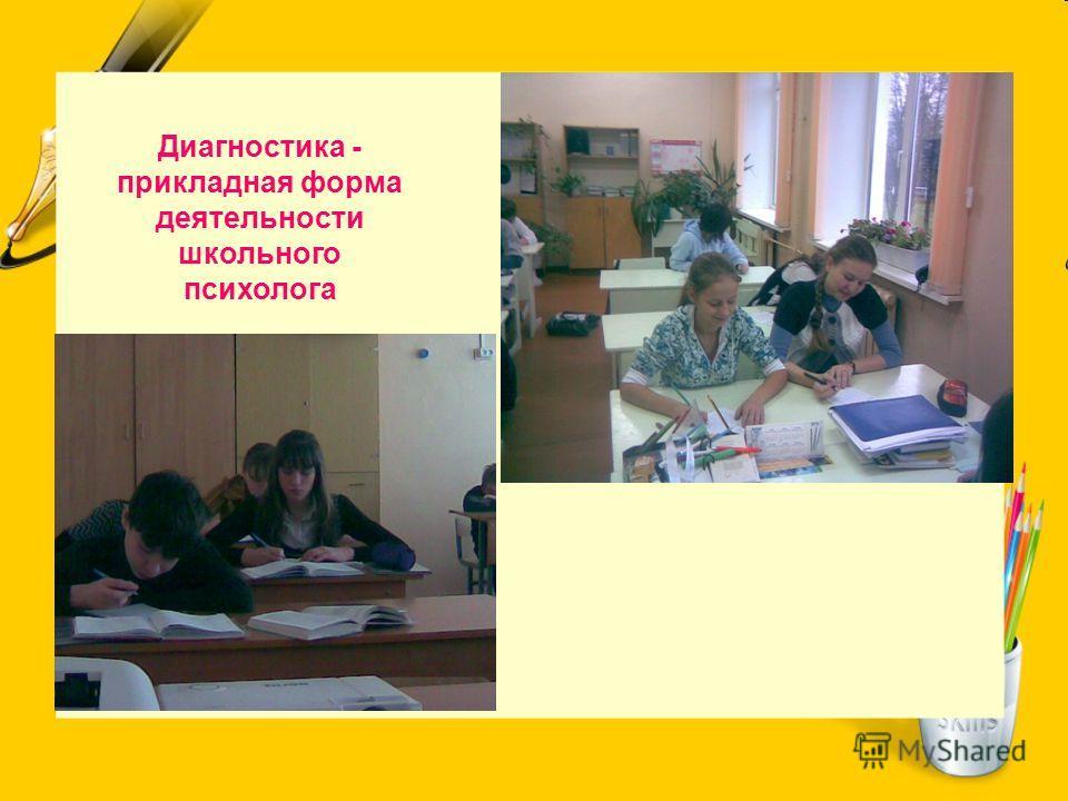Диагностика - прикладная форма деятельности школьного психолога