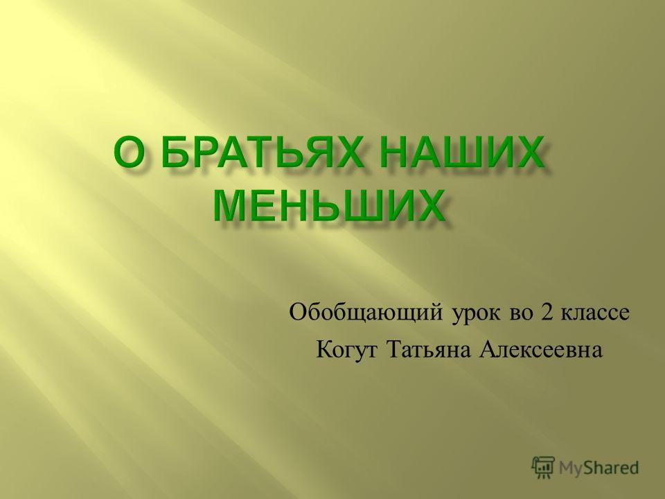 Обобщающий урок во 2 классе Когут Татьяна Алексеевна