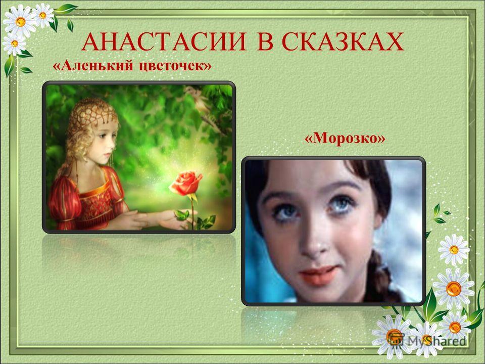 АНАСТАСИИ В СКАЗКАХ «Аленький цветочек» «Морозко»
