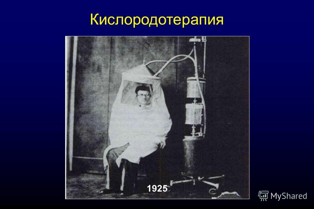 1925 Кислородотерапия