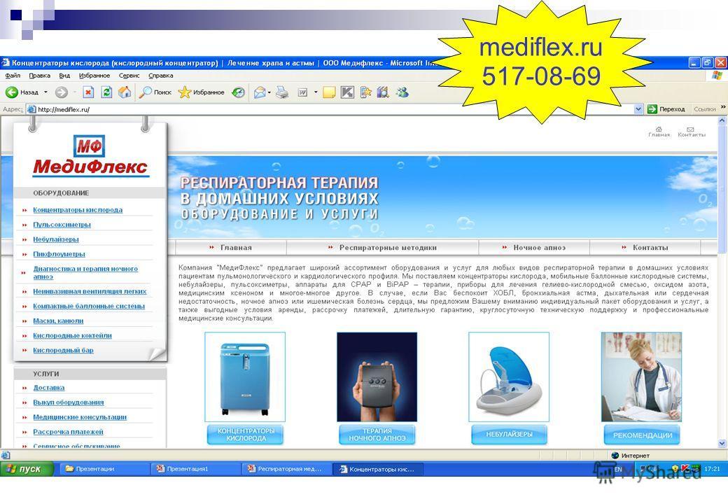 mediflex.ru 517-08-69
