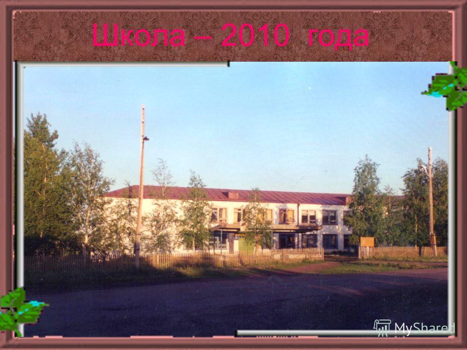 Школа – 2010 года