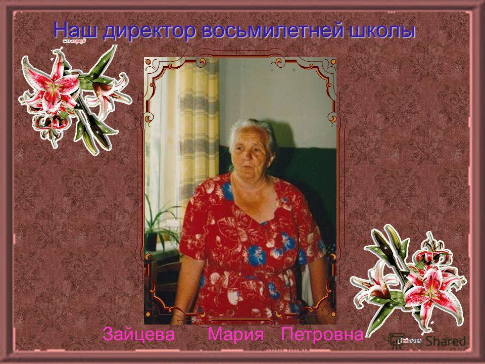 Наш директор восьмилетней школы Зайцева Мария Петровна
