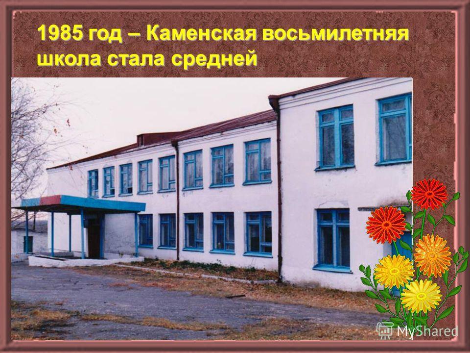 1985 год – Каменская восьмилетняя школа стала средней