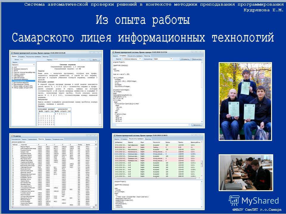 Система автоматической проверки решений в контексте методики преподавания программирования Кудряшова Е.М. ©МАОУ СамЛИТ г.о.Самара