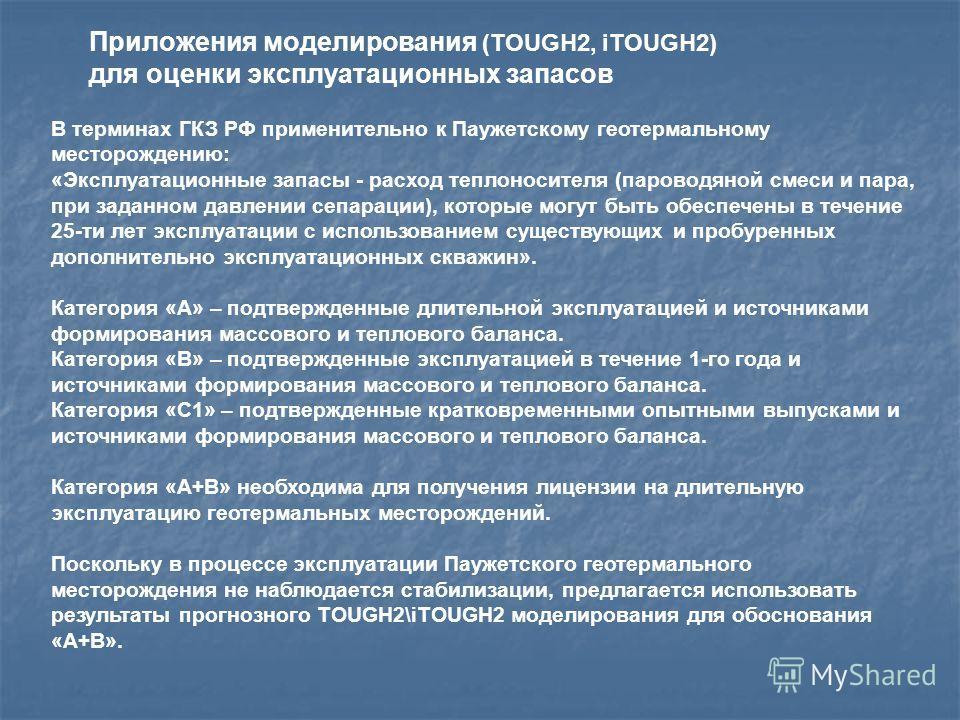 Приложения моделирования (TOUGH2, iTOUGH2) для оценки эксплуатационных запасов В терминах ГКЗ РФ применительно к Паужетскому геотермальному месторождению: «Эксплуатационные запасы - расход теплоносителя (пароводяной смеси и пара, при заданном давлени