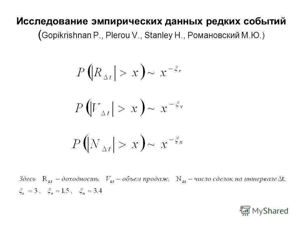 Исследование эмпирических данных редких событий ( Gopikrishnan P., Plerou V., Stanley H., Романовский М.Ю.)