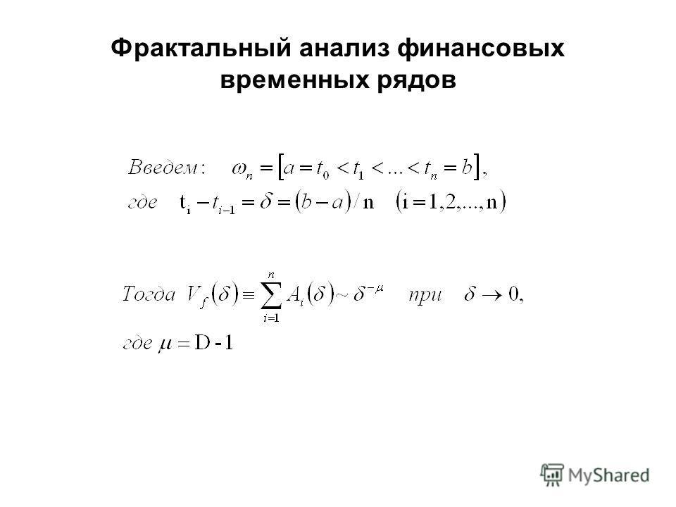 Фрактальный анализ финансовых временных рядов
