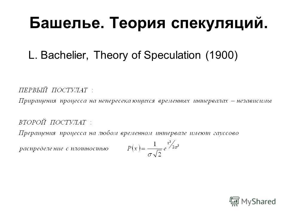 Башелье. Теория спекуляций. L. Bachelier, Theory of Speculation (1900)