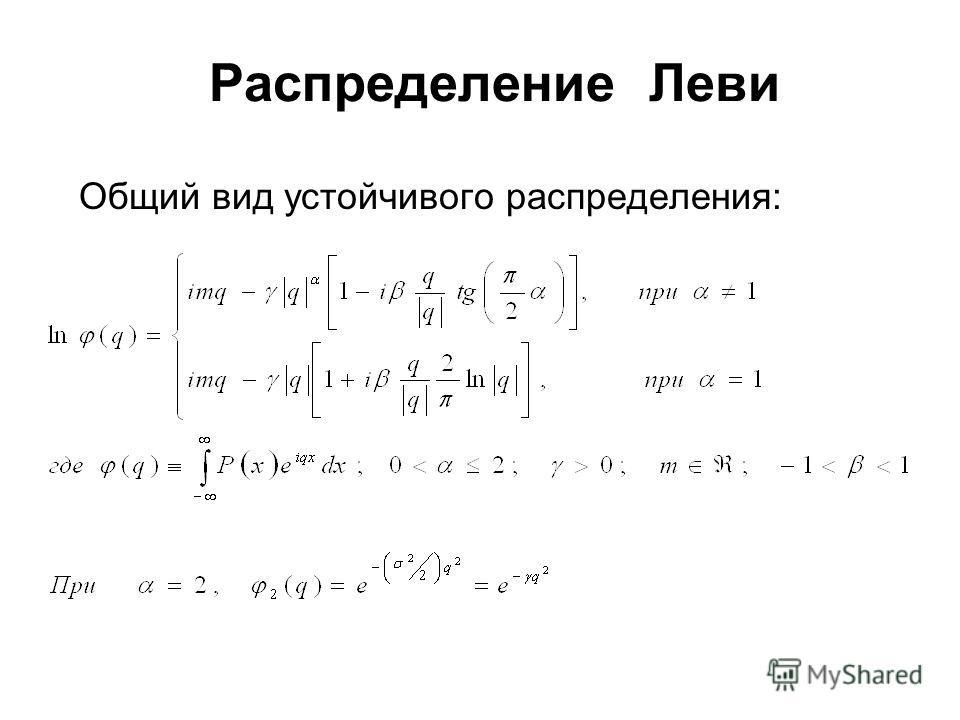 Распределение Леви Общий вид устойчивого распределения: