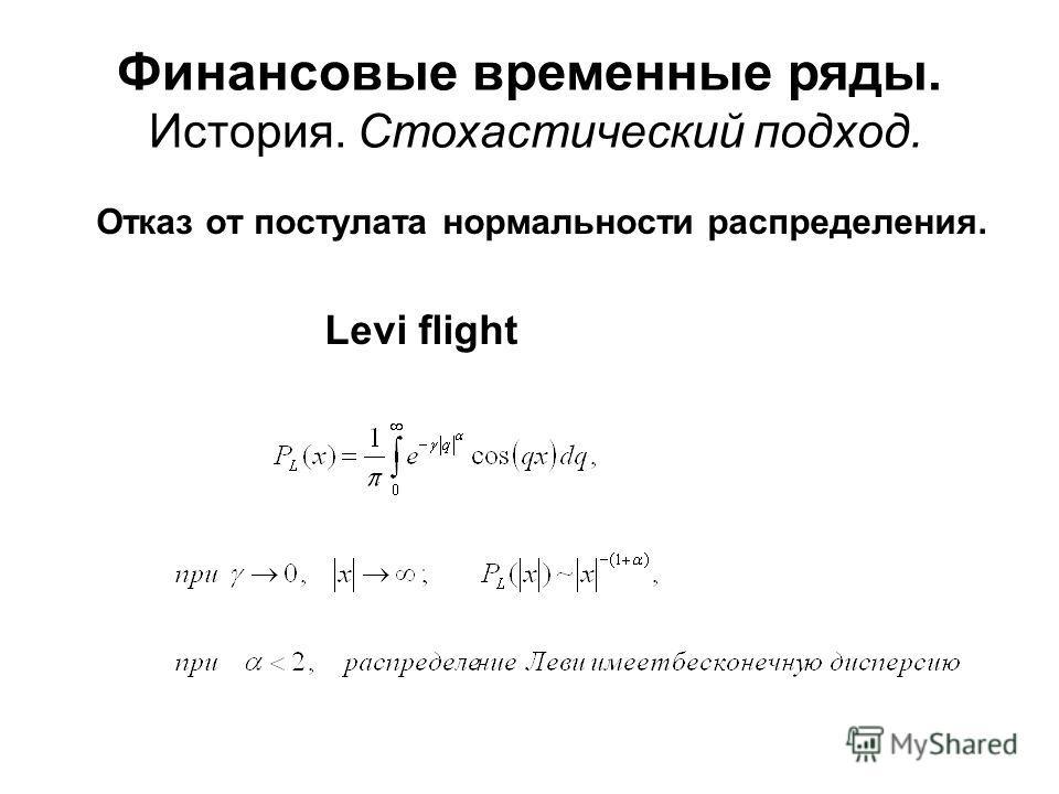 Отказ от постулата нормальности распределения. Levi flight Финансовые временные ряды. История. Стохастический подход.