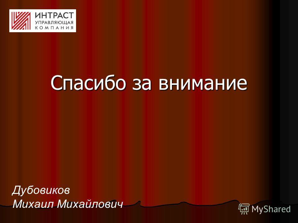 Спасибо за внимание Дубовиков Михаил Михайлович