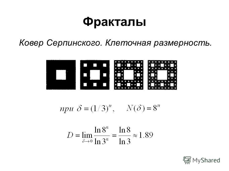 Фракталы Ковер Серпинского. Клеточная размерность.