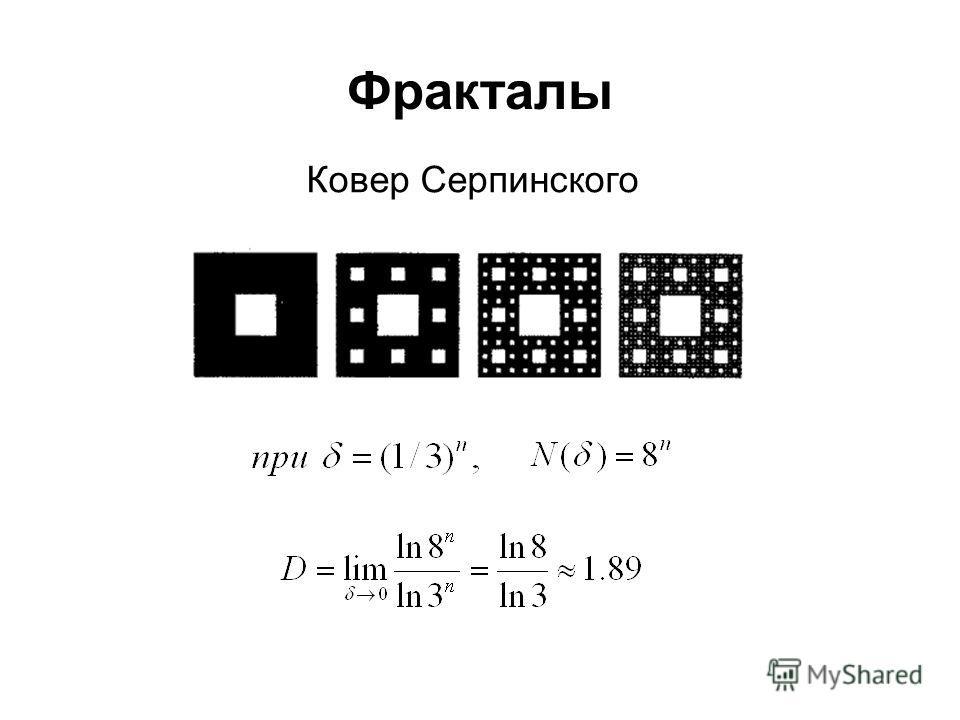 Фракталы Ковер Серпинского
