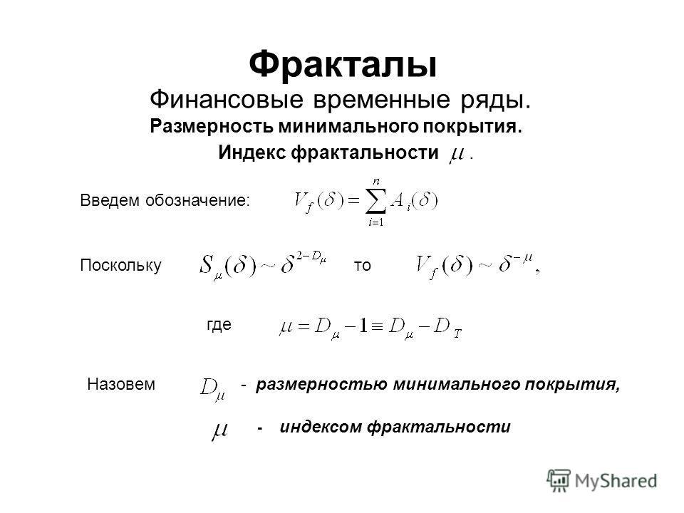 Фракталы Финансовые временные ряды. Размерность минимального покрытия. Индекс фрактальности. Введем обозначение: Поскольку Назовем - индексом фрактальности - размерностью минимального покрытия, где то